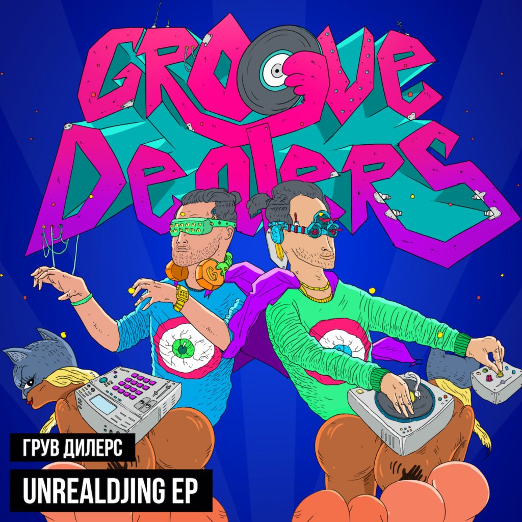 Groove Dealers - UnrealDJing album