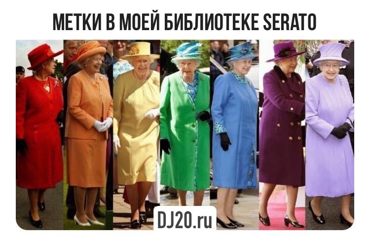 Метки в Serato DJ Pro - мем